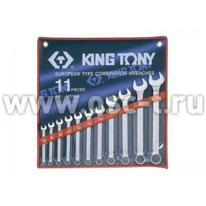 Набор ключей комбинированных King Tony (арт: 1211SR)