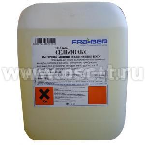Жидкость Воск SELFWAX 72024 5 л(арт: 72024SELFWAX)